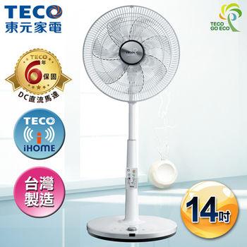 24H【TECO東元】iFans 14吋DC直流微電腦智慧溫控立扇電扇 XA1469BRH