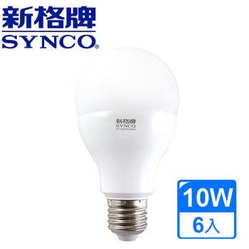 【SYNCO 新格牌】LED 10W 廣角節能燈泡(6入)