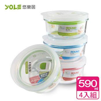 【YOLE悠樂居】氣閥耐熱玻璃保鮮盒#圓形590ml(4入組)