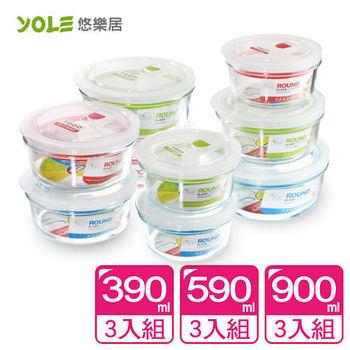 【YOLE悠樂居】氣閥耐熱玻璃圓形保鮮盒組(390ml/590ml/900ml)