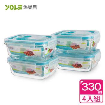 【YOLE悠樂居】氣壓真空耐熱玻璃四扣保鮮盒#長形330ml(4入組)