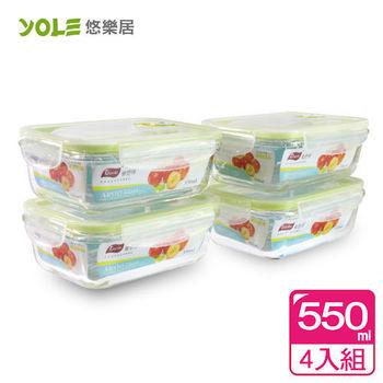 【YOLE悠樂居】氣壓真空耐熱玻璃四扣保鮮盒#長形550ml(4入組)