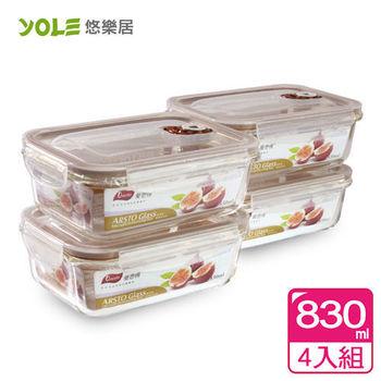 【YOLE悠樂居】氣壓真空耐熱玻璃四扣保鮮盒#長形830ml(4入組)