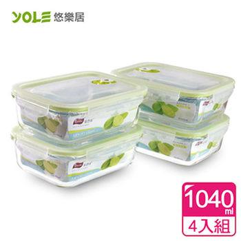 【YOLE悠樂居】氣壓真空耐熱玻璃四扣保鮮盒#長形1040ml(4入組)