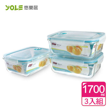 【YOLE悠樂居】氣壓真空耐熱玻璃四扣保鮮盒#長形1700ml(3入組)