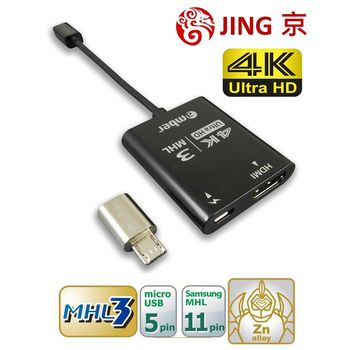 【amber】4K 手機轉電視同步播放,最高規格【MHL3】HDMI行動超高清轉換器