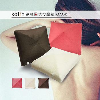 【kolin 歌林】日式方形絨布按摩墊-顏色隨機出貨(S0223)