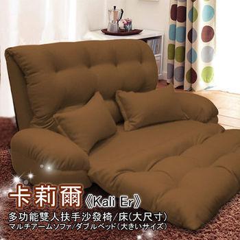 【KOTAS】卡莉爾多功能雙人扶手沙發床椅(大尺寸)