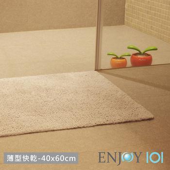 《ENJOY101》浴室吸水防滑抑菌地墊(薄型快乾)-40x60cm-灰