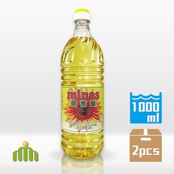 minas 阿根廷原裝進口100%純葵花油(1000ml/瓶x2入)