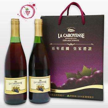 阿根廷原裝進口 LA CAROYENSE100%紅葡萄原汁禮盒(700mlx2瓶/組)