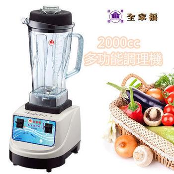 【全家福】多功能冰沙調理養生機MX-168