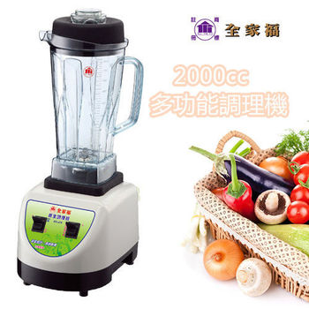 【全家福】多功能冰沙調理養生機MX-878
