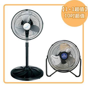 《1+1超值組》【華冠】10吋輕巧涼風立扇+鋁葉桌扇UC-1068+FT-1009黑