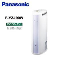 Panasonic國際牌除濕輪3D智慧型環保除濕機 F~YZJ90W