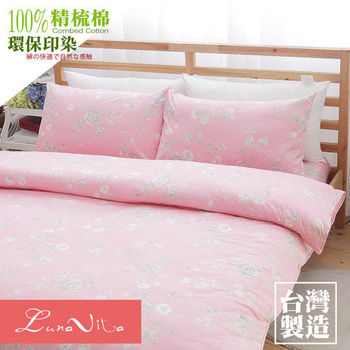 【 Luna Vita 】台灣製造 加大 精梳棉 活性環保印染 舖棉兩用被床包四件組-香榭麗舍
