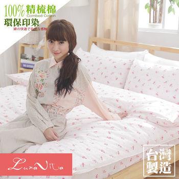 【 Luna Vita 】台灣製造 加大 精梳棉 活性環保印染 舖棉兩用被床包四件組-鄉村氣息