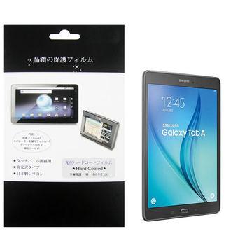 三星 SAMSUNG Galaxy Tab A 9.7吋 P550 平板電腦專用保護貼