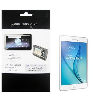 三星 SAMSUNG Galaxy Tab A 8吋 P350 平板電腦專用保護貼