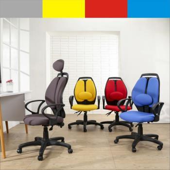 BuyJM 防潑水可變式頭枕辦公椅(4色)