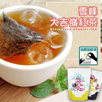 【台灣茶人】雪峰大吉嶺紅茶3角立體茶包(茶中香檳15包/袋)
