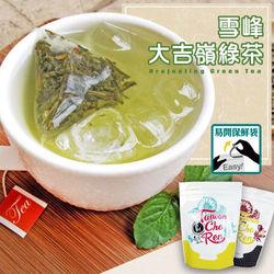 雪峰大吉嶺綠茶3角立體茶包(茶中香檳東森網路購物15包/袋)