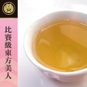 【台灣茶人】比賽級東方美人-白毫烏龍(150/包x4)