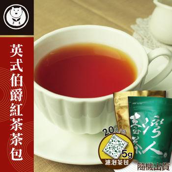 【台灣茶人】英式伯爵紅茶茶包(5g/包)x20包