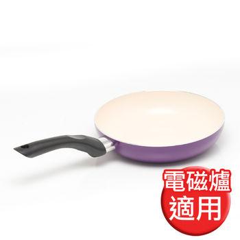 【固鋼】韓國魅惑紫白牙陶瓷不沾平煎鍋(電磁爐適用)