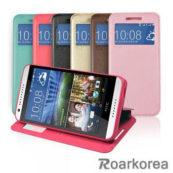 【Roarkorea】 HTC  Desire 820/ D820t 隱藏磁扣翻頁質感皮套