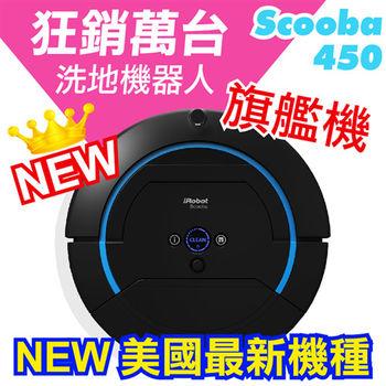 iRobot Scooba 450 美國天王級機器人洗地機
