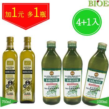 【囍瑞】蘿曼利有機橄欖油750ml1+特級1L 1元加價組(2+3)入組