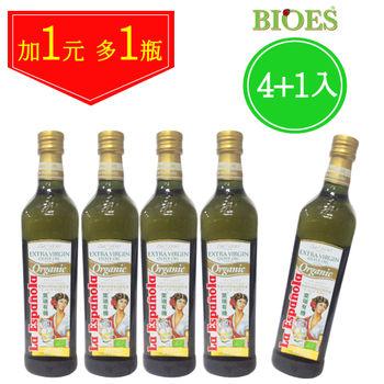 【囍瑞】萊瑞有機初榨冷壓橄欖油1元加價組-750ml (4+1入)