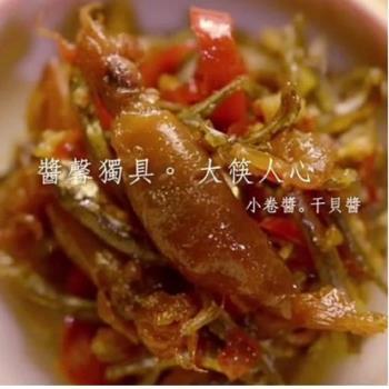 【胡媽媽灶腳】澎湖限定-小卷醬(小辣)