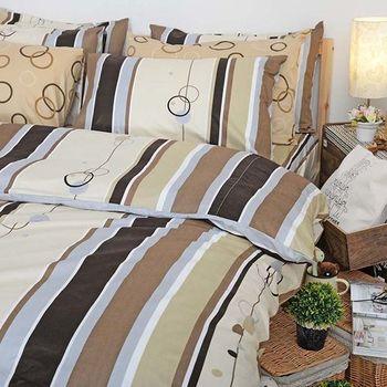 【Embrace英柏絲】雙人加大6尺 4件式床包組 床包+薄被套 【經典咖啡圈線條】台灣精製