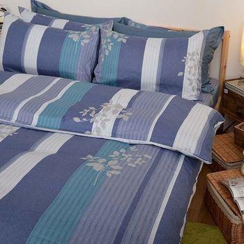 【Embrace英柏絲】雙人加大6尺 4件式床包組 床包+薄被套 【天藍線條葉子】台灣精製