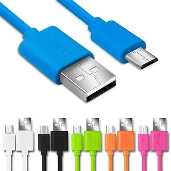 USB2.0 轉 Micro USB 多彩高速充電傳輸線(1.5M)