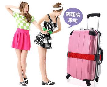 【ABS愛貝斯】台灣製旅行箱束帶 行李箱綁帶二件組(任選一組)