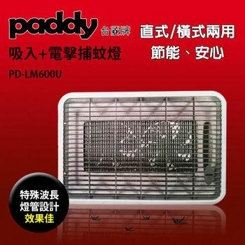 台菱吸入電擊捕蚊燈PD-LM600U