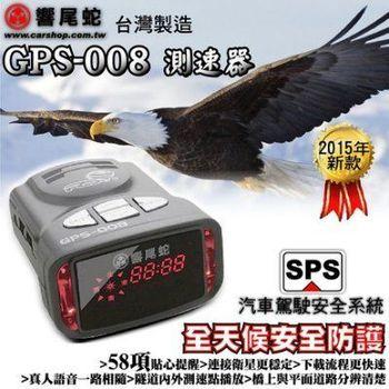 響尾蛇 GPS-008 最新款GPS行車安全語音警示器(贈1對3點煙器)