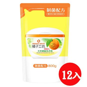 橘子工坊洗衣粉補充包-天然濃縮制菌活力800G*12入/箱