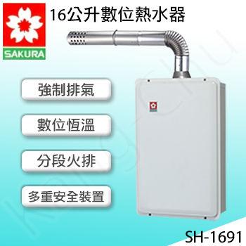 櫻花牌 SH-1691 浴SPA數位恆溫16L強制排氣熱水器