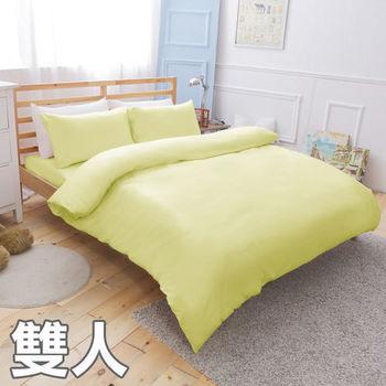 【La Veda】純色芥末黃色 雙人四件式精梳純棉被套床包組