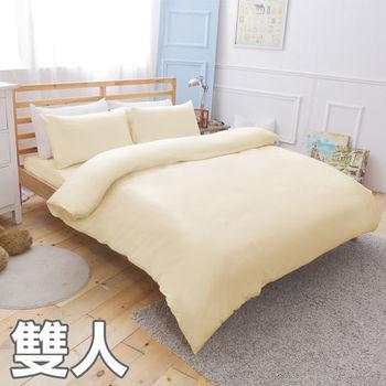 【La Veda】純色米黃色 雙人四件式精梳純棉被套床包組
