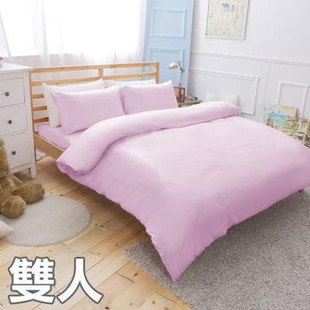 【La Veda】純色粉紫色 雙人四件式精梳純棉被套床包組