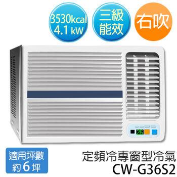 【 國際牌 Panasonic】(適用約6坪)右吹 定頻窗型冷氣 CW-G36S2