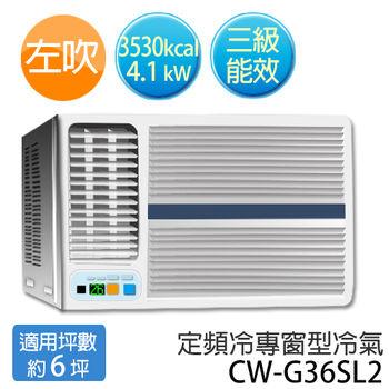 【 國際牌 Panasonic】(適用約6坪)左吹 定頻窗型冷氣 CW-G36SL2