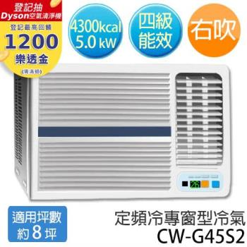 【 國際牌 Panasonic】(適用約8坪)右吹 定頻窗型冷氣 CW-G45S2