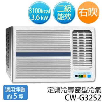 【 國際牌 Panasonic】(適用約5坪)右吹 定頻窗型冷氣 CW-G32S2