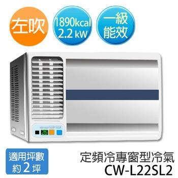 【 國際牌 Panasonic】(適用約2坪)左吹 定頻窗型冷氣 CW-L22SL2